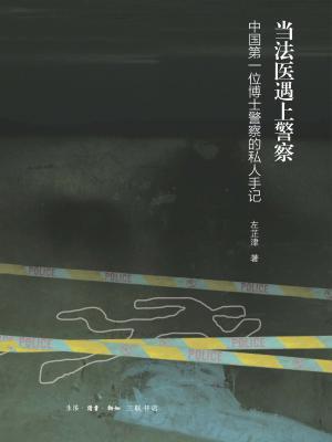当法医遇上警察——中国第一位警察博士的私人手记