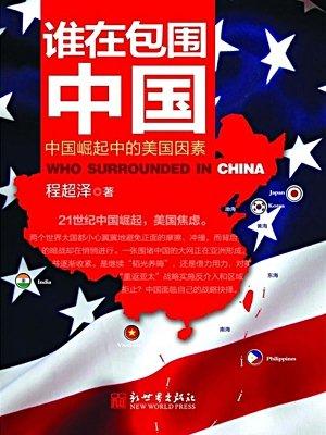 谁在包围中国