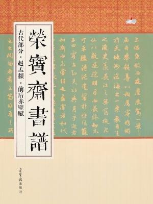 荣宝斋书谱 古代部分 赵孟頫 前后赤壁赋
