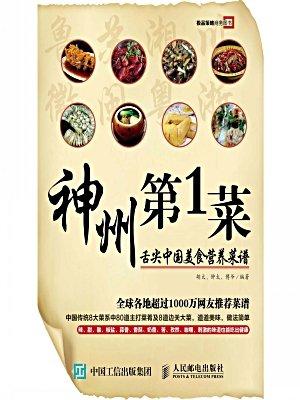 神州第1菜 舌尖中国美食营养菜谱