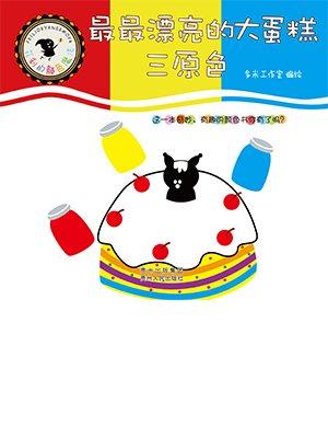 最最漂亮的大蛋糕:三原色-杨树军-儿童漫画