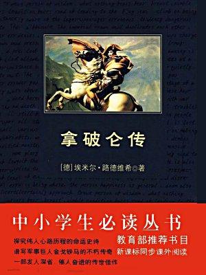 中小学生必读丛书:拿破仑传[精品]