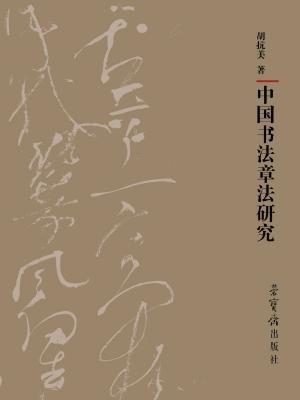 中国书法章法研究