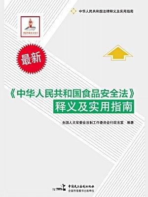 中华人民共和国食品安全法释义及实用指南