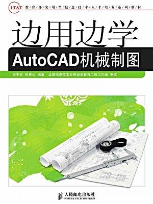 边用边学AutoCAD机械制图