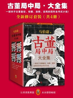 古董局中局·大全集全新修订套装(共4册)