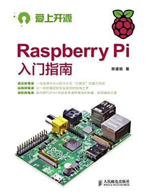 Raspberry Pi入门指南