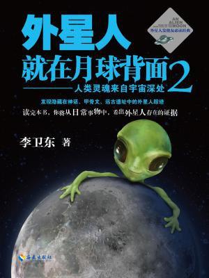 外星人就在月球背面2:人类灵魂来自宇宙深处
