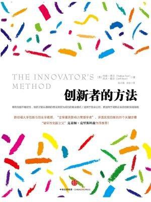 创新者的方法
