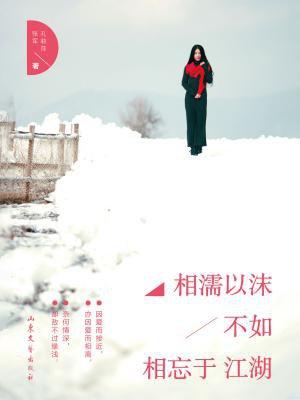 相濡以沫,不如相忘于江湖:三对民国风光无限的才子佳人跌宕起伏的爱情传奇