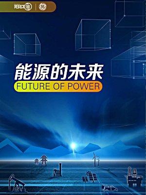 能源的未来