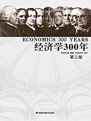 经济学300年(上下合集)