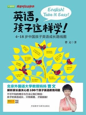 英语,孩子这样学! 4-18岁中国孩子英语成长路线图[精品]