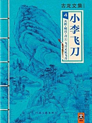 古龙文集·小李飞刀4:天涯·明月·刀(上)[精品]