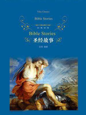 圣经故事(经典译林)