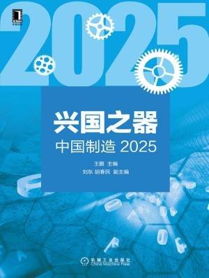 兴国之器:中国制造2025