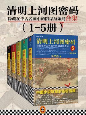 清明上河图密码(1-5册)