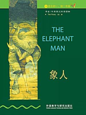 书虫·牛津英汉双语读物:象人(1级 适合初1、初2年级)