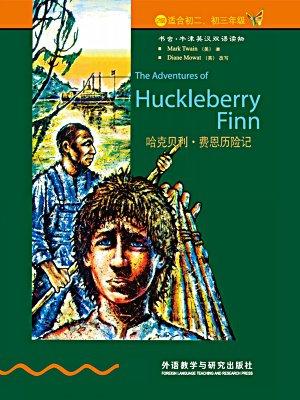 书虫·牛津英汉双语读物:克贝利·费恩历险记
