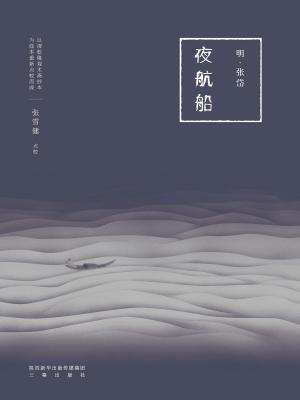 夜航船-(明)张岱[精品]