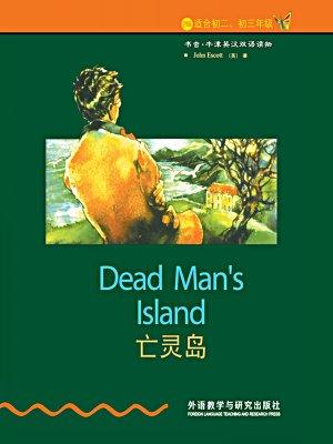 书虫·牛津英汉双语读物:亡灵岛(2级 适合初2、初3年级)
