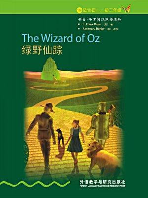 书虫·牛津英汉双语读物:绿野仙踪(1级 适合初1、初2年级)