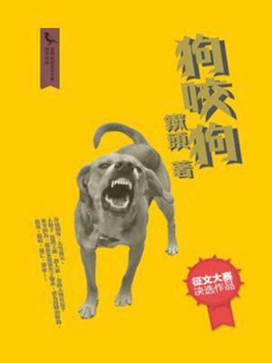 狗咬狗(千种豆瓣高分原创作品·看小说)