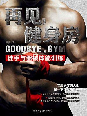 再见,健身房:徒手与器械体能训练[精品]