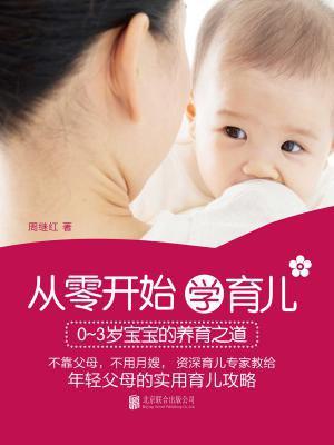从零开始学育儿——0~3岁宝宝的育儿之道