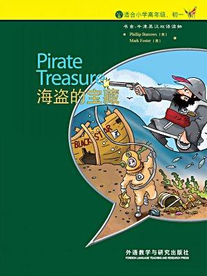 书虫·牛津英汉双语读物::海盗的宝藏(入门级 适合小学高年级、初1)