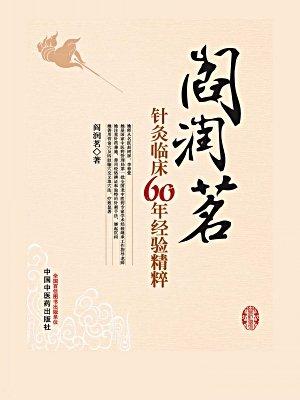 阎润茗针灸临床60年经验精粹