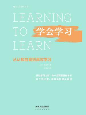 学会学习:从认知自我到高效学习[精品]