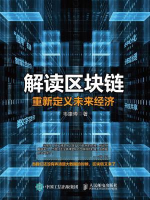 解读区块链 重新定义未来经济[精品]