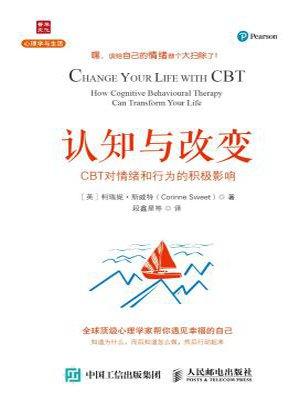 认知与改变:CBT对情绪和行为的积极影响