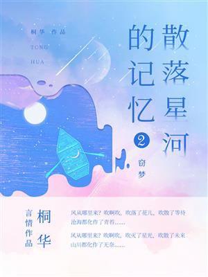 散落星河的记忆 2:窃梦[精品]