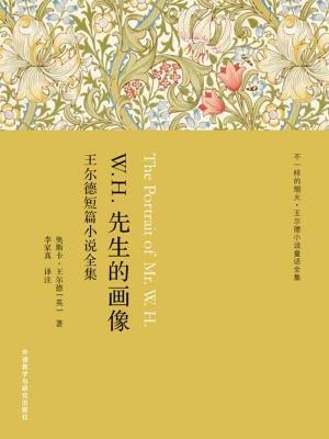 W.H.先生的画像:王尔德短篇小说全集
