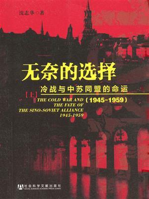 无奈的选择:冷战与中苏同盟的命运(1945-1959)(上)