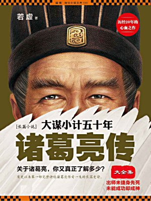 大谋小计五十年:诸葛亮传(全五册)