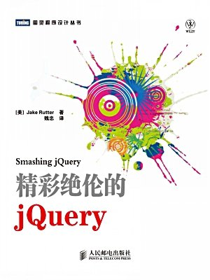 精彩绝伦的jQuery