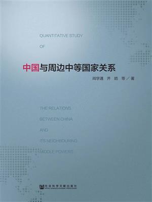 中国与周边中等国家关系