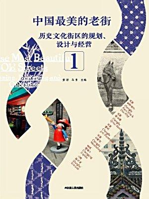 中国最美的老街——历史文化街区的规划、设计与经营 1
