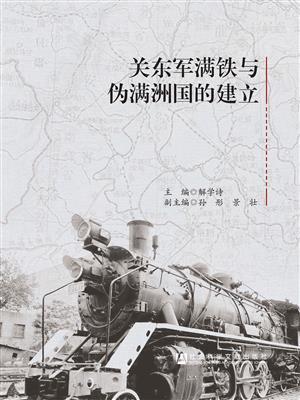 关东军满铁与伪满洲国的建立