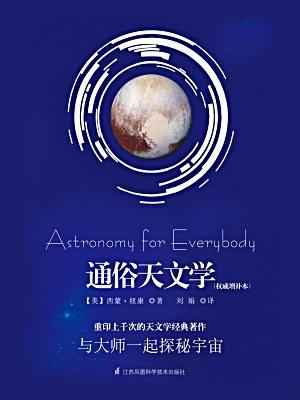 通俗天文学(权威增补本)