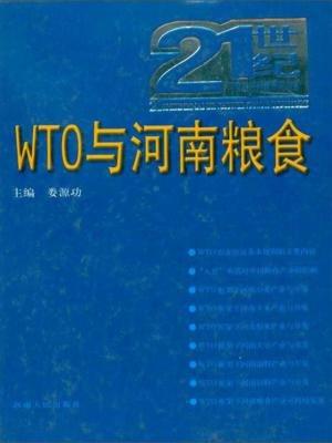 WTO与河南粮食