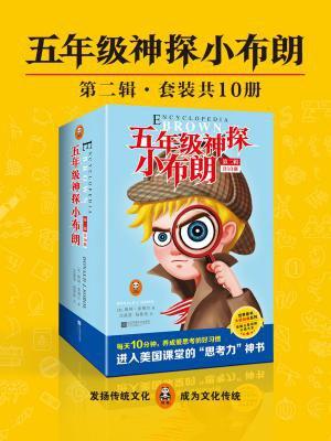五年级神探小布朗:第二辑(全十册)