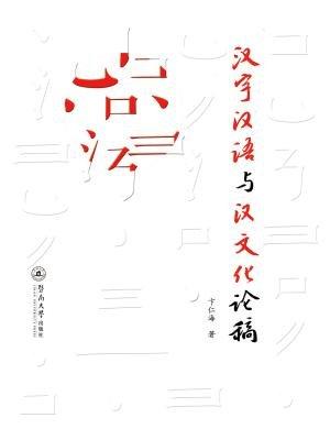 汉字汉语与汉文化论稿
