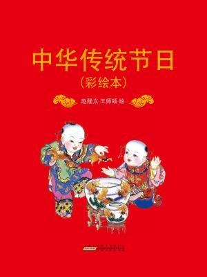 中华传统节日(彩绘本)