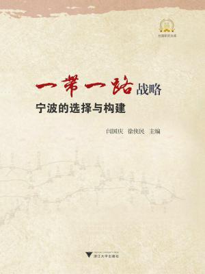 """""""一带一路""""战略:宁波的选择与构建"""