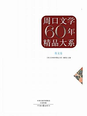 周口文学60年精品大系(散文卷)