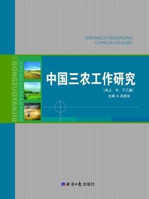 中国三农工作研究